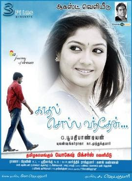 Anbulla Sandhiya Song Lyrics From Kadhal Solla Vandhen