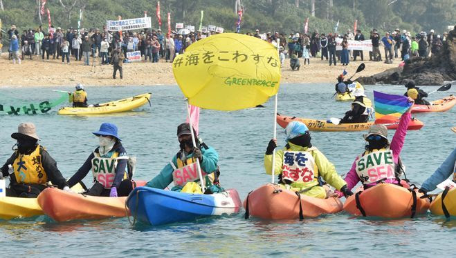 Don't destroy the beautiful Henoko sea : 450 people protest against construction of new US base both on sea and land