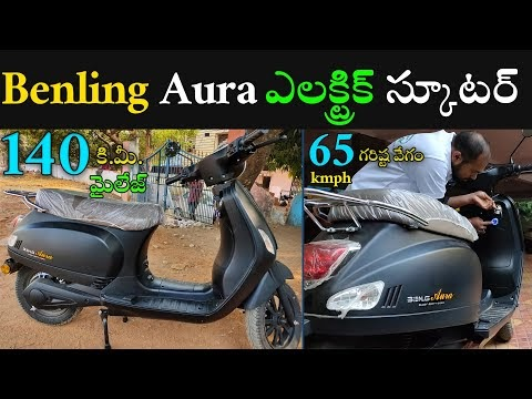 Benling Aura High Speed Electric Scooter Review in Telugu