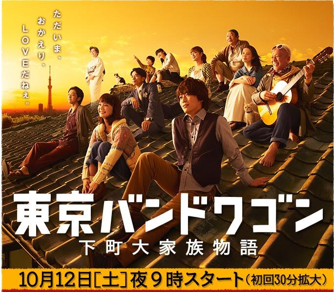 Tokyo Bandwagon - Shitamachi Daikazoku Monogatari - / Japanese TV Series
