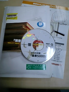 「蔵書 5000」2006 年度版