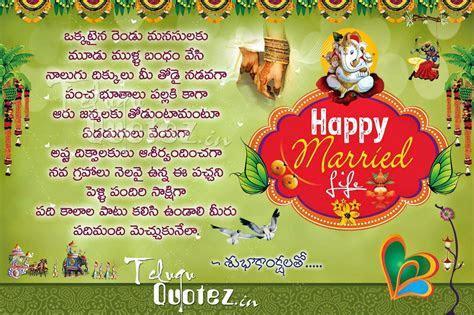 Teluguquotez.in: Wedding wishes   sairam   Indian wedding
