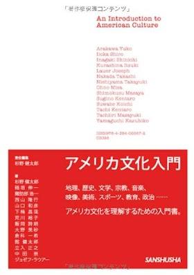 [.pdf]アメリカ文化入門_(4384055676)_drbook.pdf