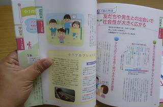 syo1-成長ガイド内容.JPG