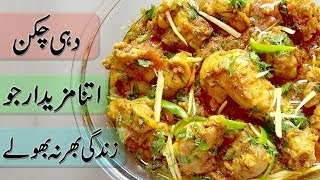 Pakistani Chicken Recipes In Urdu