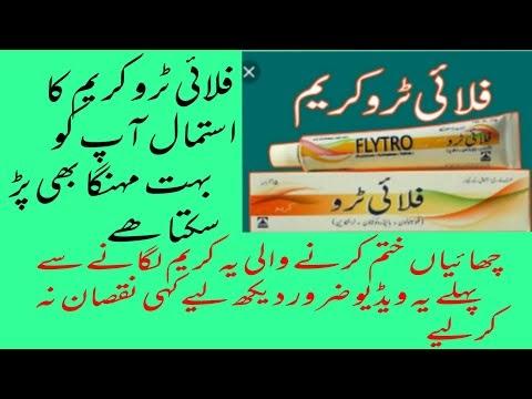 How to use Flytro cream flytro cream ko kesy use karty hen original Flytro Cream Side Effects in Urdu