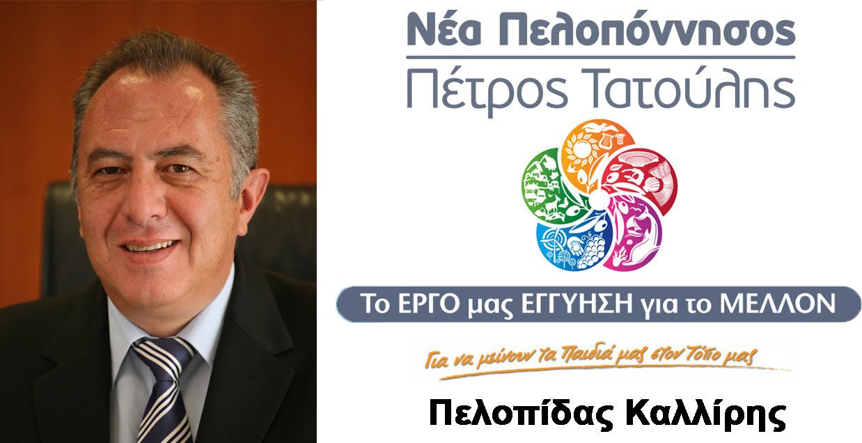 http://www.neapeloponnisos.gr/wp-content/uploads/2014/04/kaliris.jpg