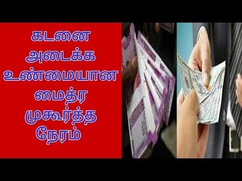 கடன் தீர  பணம் சேர  மைத்ர முகூர்த்த நேரம் 2019
