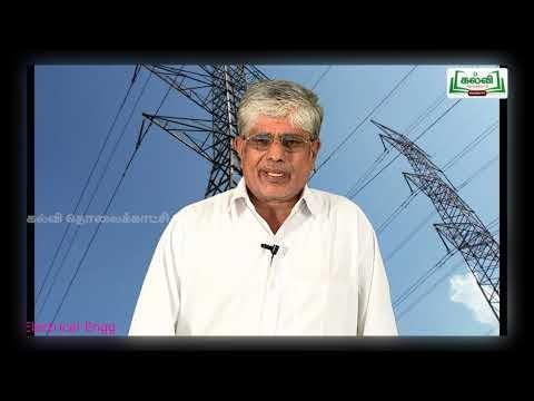 11th Basic Electrical Engineering அடிப்படை மின்னியல் விளக்கங்கள் அலகு 2 பகுதி 1 Kalvi TV