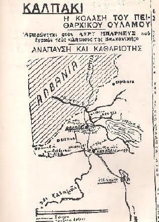 Η κόλαση του Πειθαρχικού Ουλαμού Καλπακίου (1924-1934)