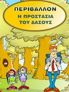 http://ts.sch.gr/repo/online-packages/dim-perivallon-i-prostasia-tou-dasous/INDEX/D_E_class.html