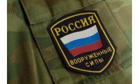 армия российская