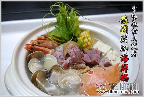 德國豬腳海鮮鍋00