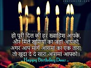 Birthday Shayari, Janamdin Manaate Rehna
