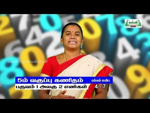 5th Maths எண்கள் அலகு 2 Kalvi TV