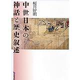 中世日本の神話と歴史叙述