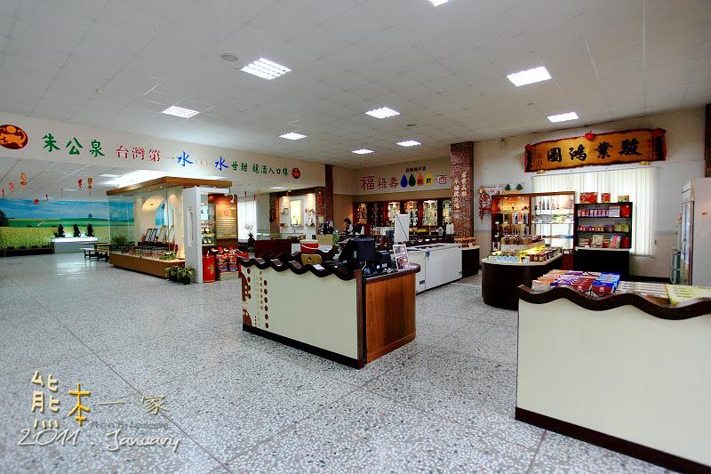 福祿壽觀光酒廠|雲林古坑觀光工廠景點|朱公泉|新興食品公司|福祿壽酒博物館