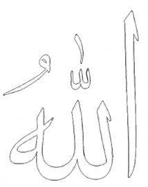 Allah Lafzı Boyama Kağıdı