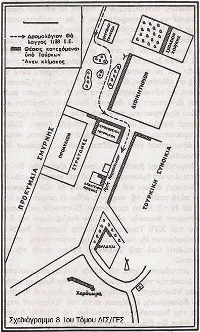 Η περιοχή στην οποία βλήθηκε το 1/38 Σ.Ε.