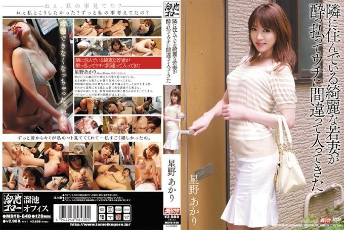 MDYD-640 Akari Hoshino Came Into The Wrong Inner