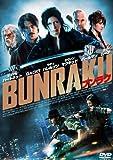 BUNRAKU ブンラク【Blu-ray&DVDコンボ豪華版】 (3枚組)