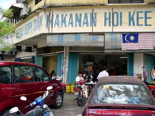 Kedai Kopi Dan Makanana Hoi Kee