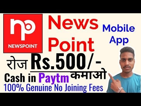 News, Read News to make money online, Best Earning App, Online earn money,Paytm Giveway