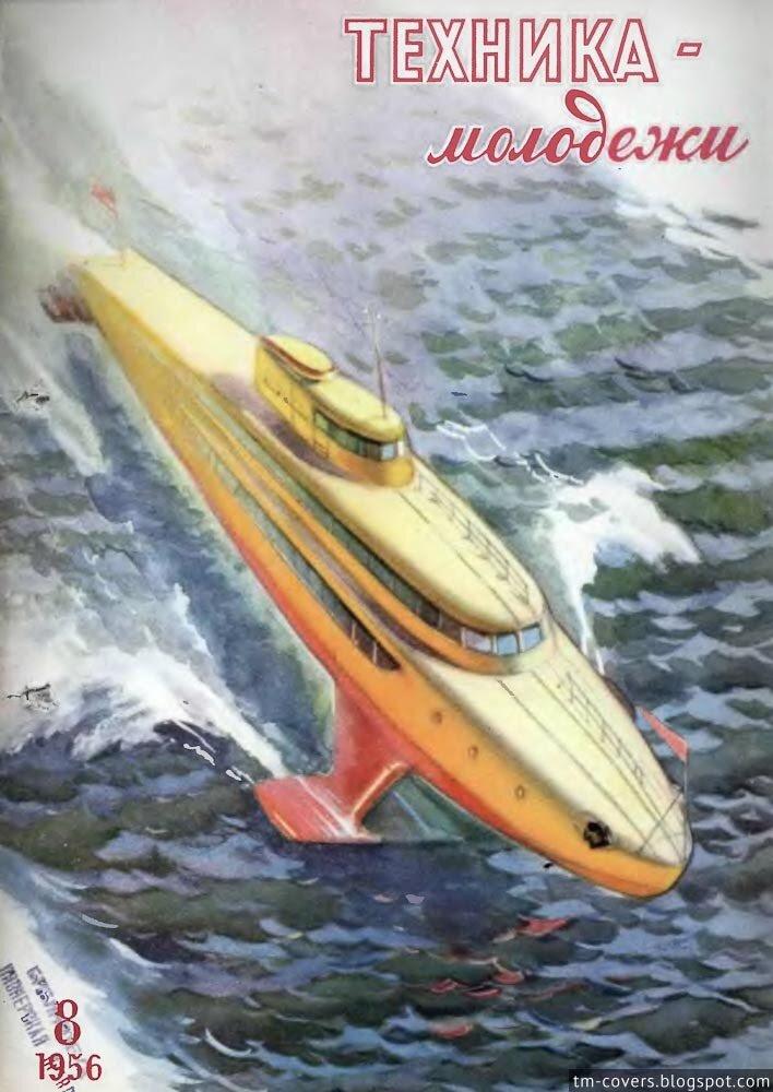 Техника — молодёжи, обложка, 1956 год №8