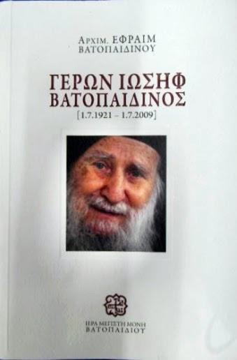 «Εγώ δεν θα ζω παιδί μου, εσείς όμως θα ζείτε, όταν θα πάρουν το κεφάλαιο από την Ελλάδα και δεν θα υπάρχουν χρήματα, έρχονται πολύ δύσκολες ημέρες»