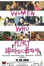 撒嬌女人最好命(Women Who Flirt)poster