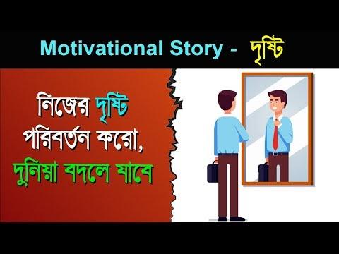 Positive story bangla   নিজের দৃষ্টি পরিবর্তন কর, দুনিয়া বদলে যাবে   life changing motivational stories bangla