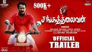 Sanga Thalaivan Tamil Movie (2020) | Cast | Trailer | Songs | Release Date