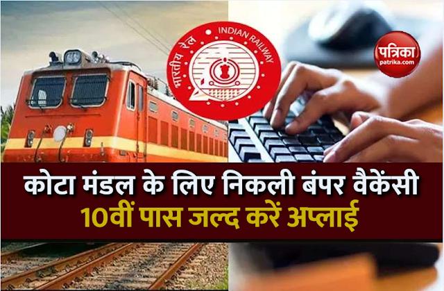 WCR Apprentice Recruitment 2021: दसवीं पास के लिए निकली रेलवे में निकली बंपर वैकेंसी, ऐसे करें आवेदन