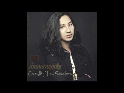 Tom Saradeth(កំពង់សោមដួងចិត្ត)/DT Music Band