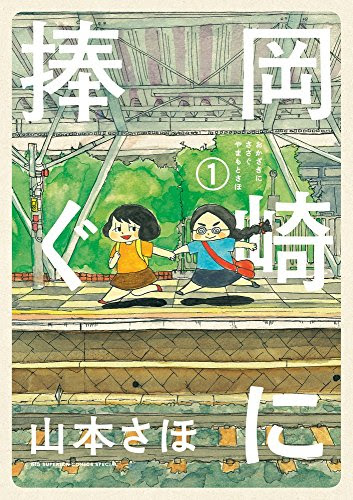 岡崎に捧ぐ 1 (コミックス単行本)
