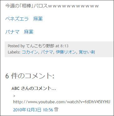 http://tokumei10.blogspot.com/2010/12/blog-post_9273.html