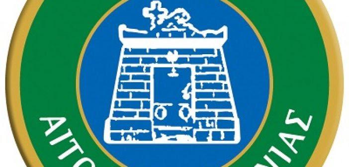 Το πρόγραμμα της Β΄ και Γ' κατηγορίας της ΕΠΣ Αιτωλοακαρνανίας 2019-2020