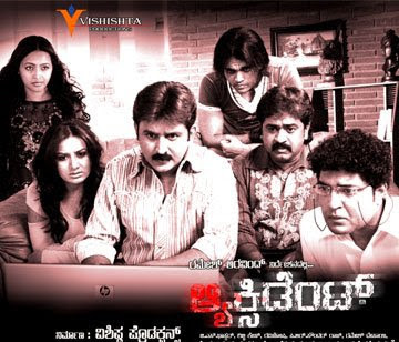 Accident Kannada film poster