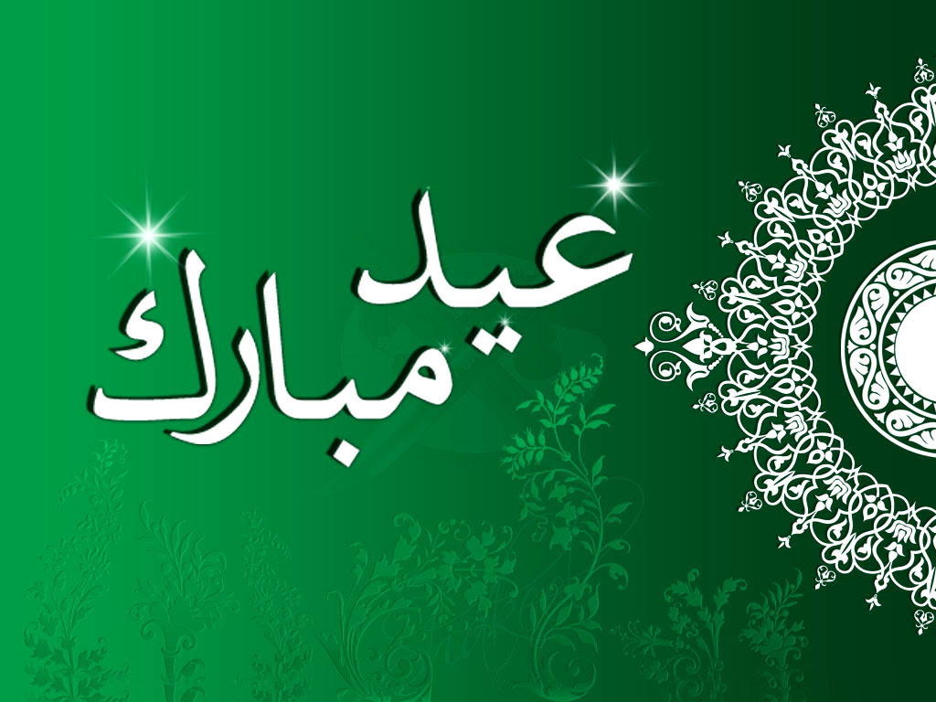 Best Eid Mubarak Hd Images Greeting Cards Wallpaper And Photos