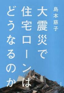大震災で住宅ローンはどうなるのか