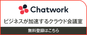 クラウド型ビジネスチャットツール ChatWork