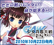 対戦型カードゲーム『少女兵器大戦 -Girl Arms War-』公式サイト