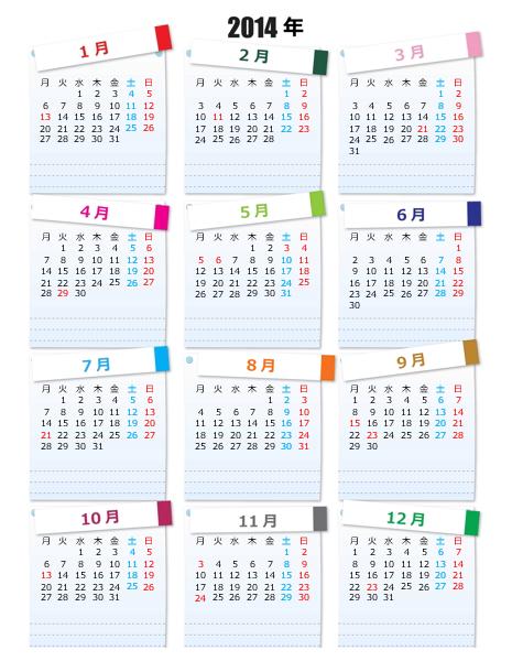 印刷用 2014年 カレンダー エクセル カレンダー 2014 エクセル