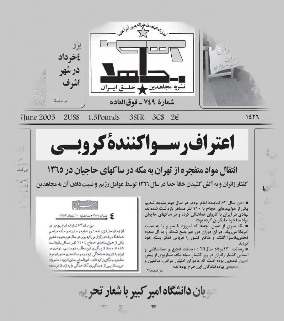 54نشریه-مجاهد-کروبی-در-روزنامه-شرق