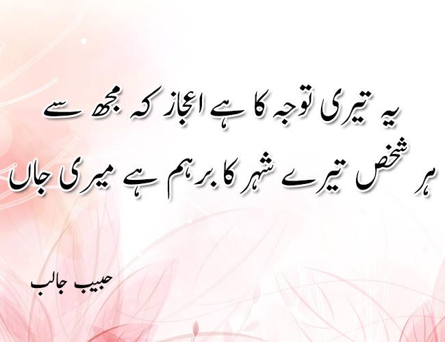 Love Romantic Poetry Shayari Urdu Ghazals Hamariweb