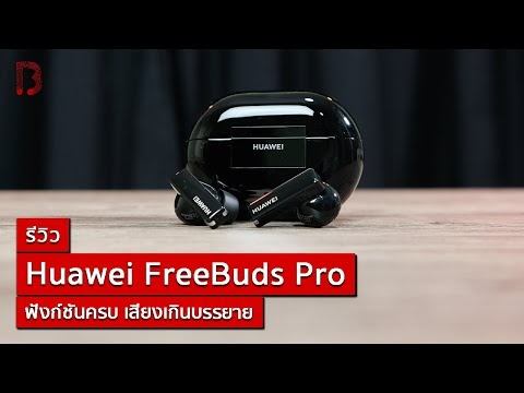 รีวิว Huawei FreeBuds Pro หูฟังไร้สาย ANC ฟังก์ชันครบ เสียงดีจริงไหมมาดู