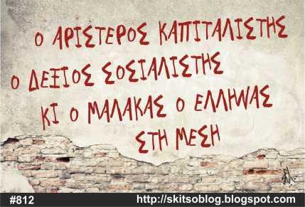 ΑΡΙΣΤΕΡΟΣ ΔΕΞΙΟΣ