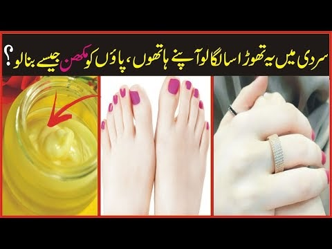 How To Make Winter Hand And Feet Whitening Home Remedy | Beauty Tips