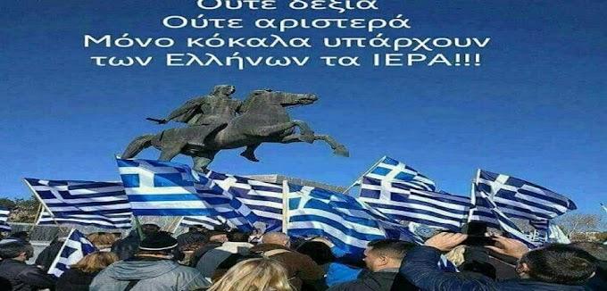 Ξημερώνει η ΑΛΗΘΕΙΑ. Η πρόταση μομφής της ΝΔ και η απόρριψη της ενίσχυσε την υπογραφή του Τσίπρα για την κατάπτυστη συμφωνία;
