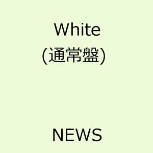 【楽天ブックスならいつでも送料無料】White [ NEWS ]